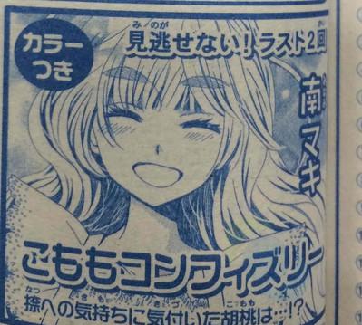 こももコンフィズリー_Key_Visual_Haruhichan.com_Komomo_Confiserie