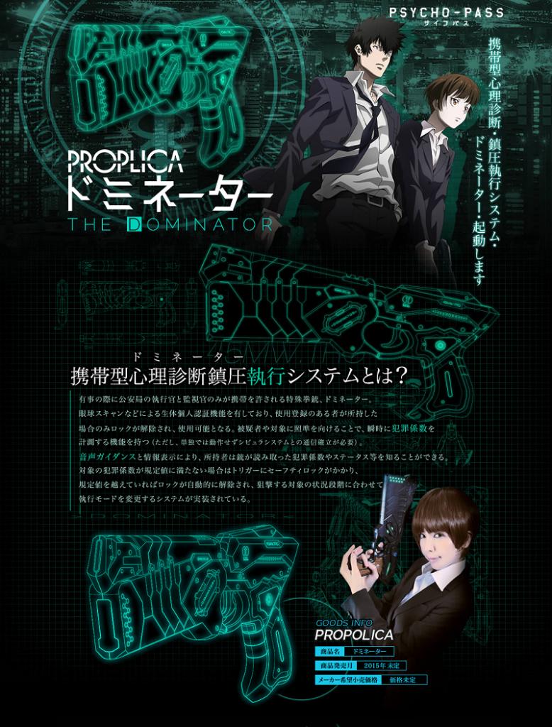 サイコパス_Dominator_Specs_Haruhichan.com_Psycho-Pass