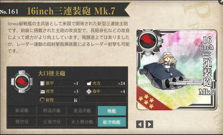 Rank Reward Item- 16-Inch 50 Caliber US Navy Gun
