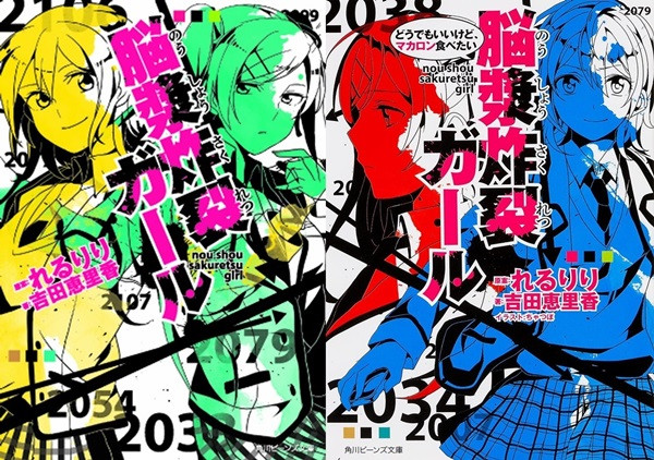1st-and-2nd-volume-covers