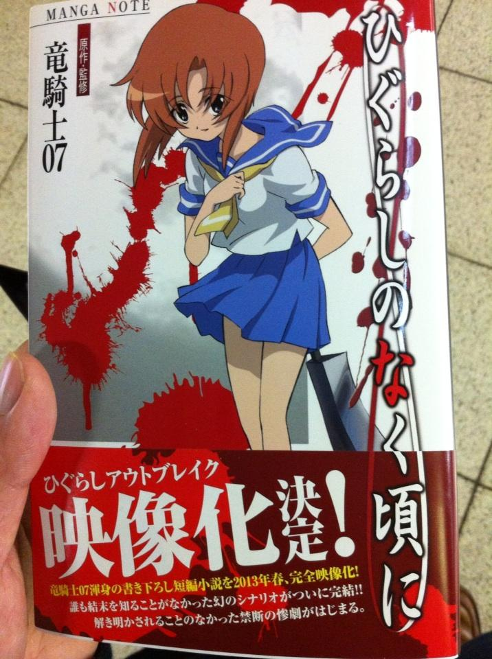 New Higurashi No Naku Koro Ni Project In 2013 Haruhichan