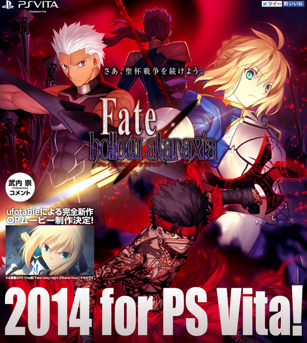 2014 Fatestay night PV Leaked pic 28