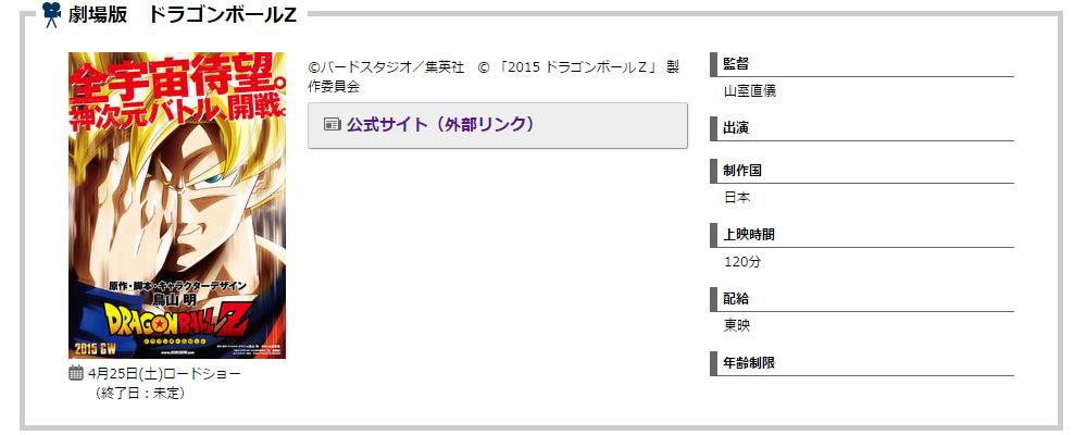 2015-Dragon-Ball-Z-Film_Haruhichan.com-Date-+-Runtime-Listing