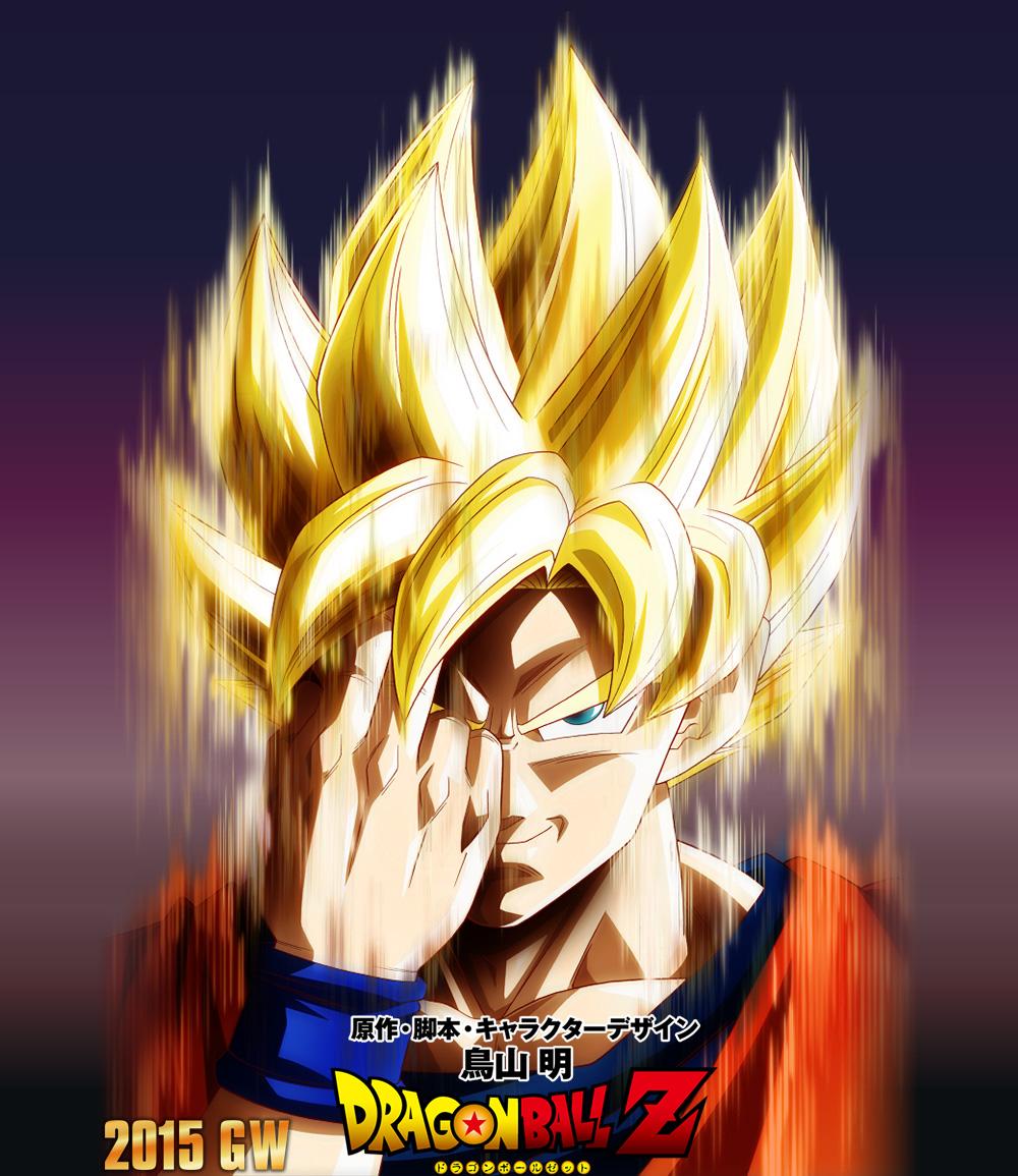 2015-Dragon-Ball-Z-Movie-Visual-01