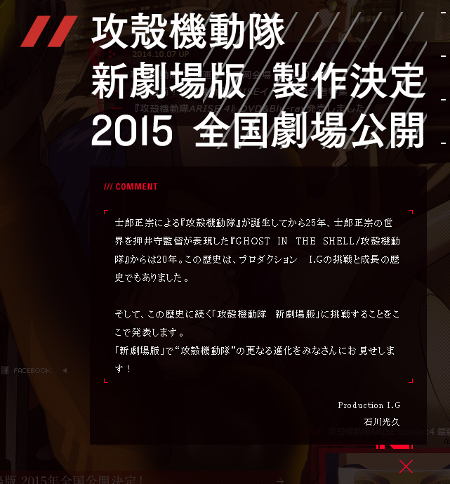 2015-Ghost-in-the-Shell-Film-Announcement_Haruhichan.com
