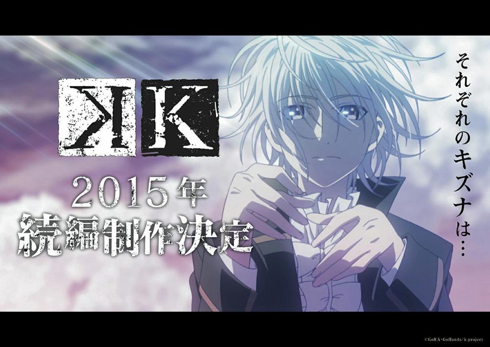 2015-K-Anime-Announcement_Haruhichan.com