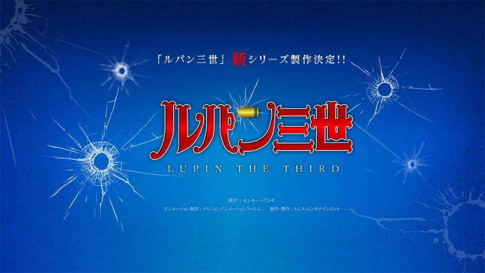 2015-Lupin-III-Anime-Website-Visual_Haruhichan.com