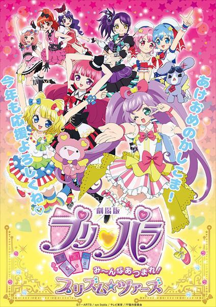 2015 New Year Greetings Anime Style haruhichan.com Aikatsu