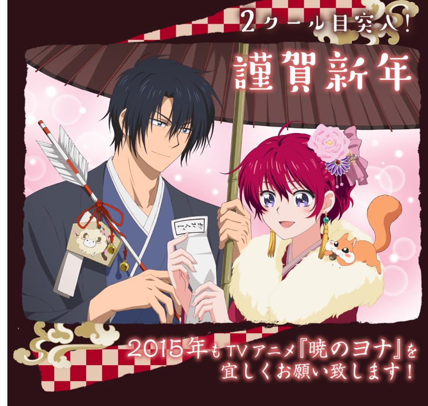 2015 New Year Greetings Anime Style haruhichan.com Akatsuki no Yona