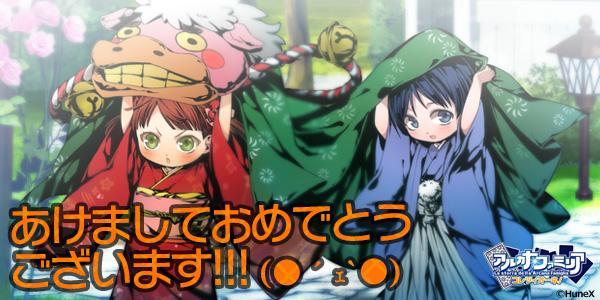 2015 New Year Greetings Anime Style haruhichan.com Arcana Famiglia