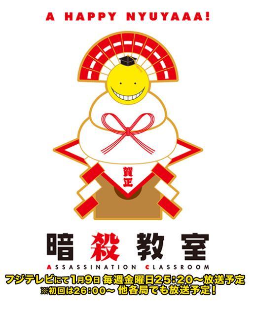 2015 New Year Greetings Anime Style haruhichan.com Assassination Classroom
