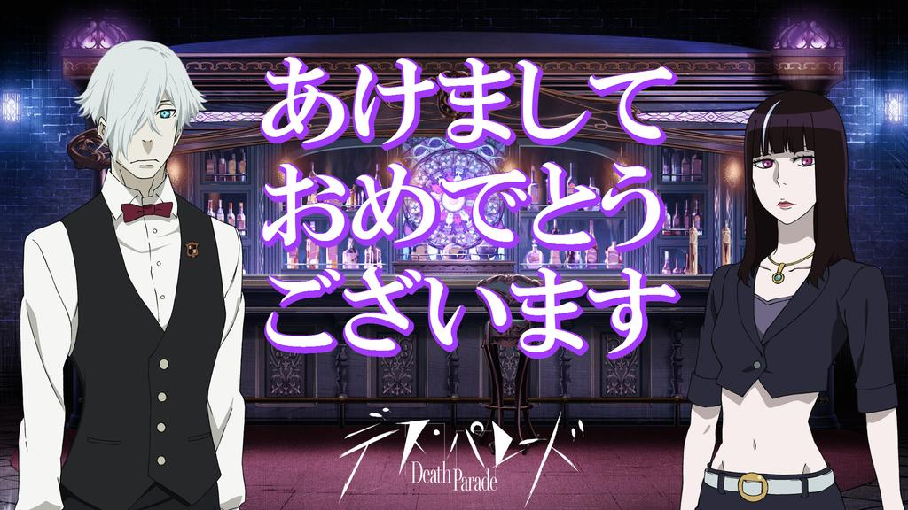 2015 New Year Greetings Anime Style haruhichan.com Death Parade