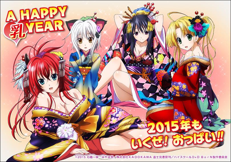2015 New Year Greetings Anime Style haruhichan.com Highschool DxD