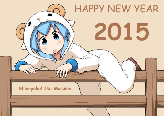 2015 New Year Greetings Anime Style haruhichan.com Ika Musume