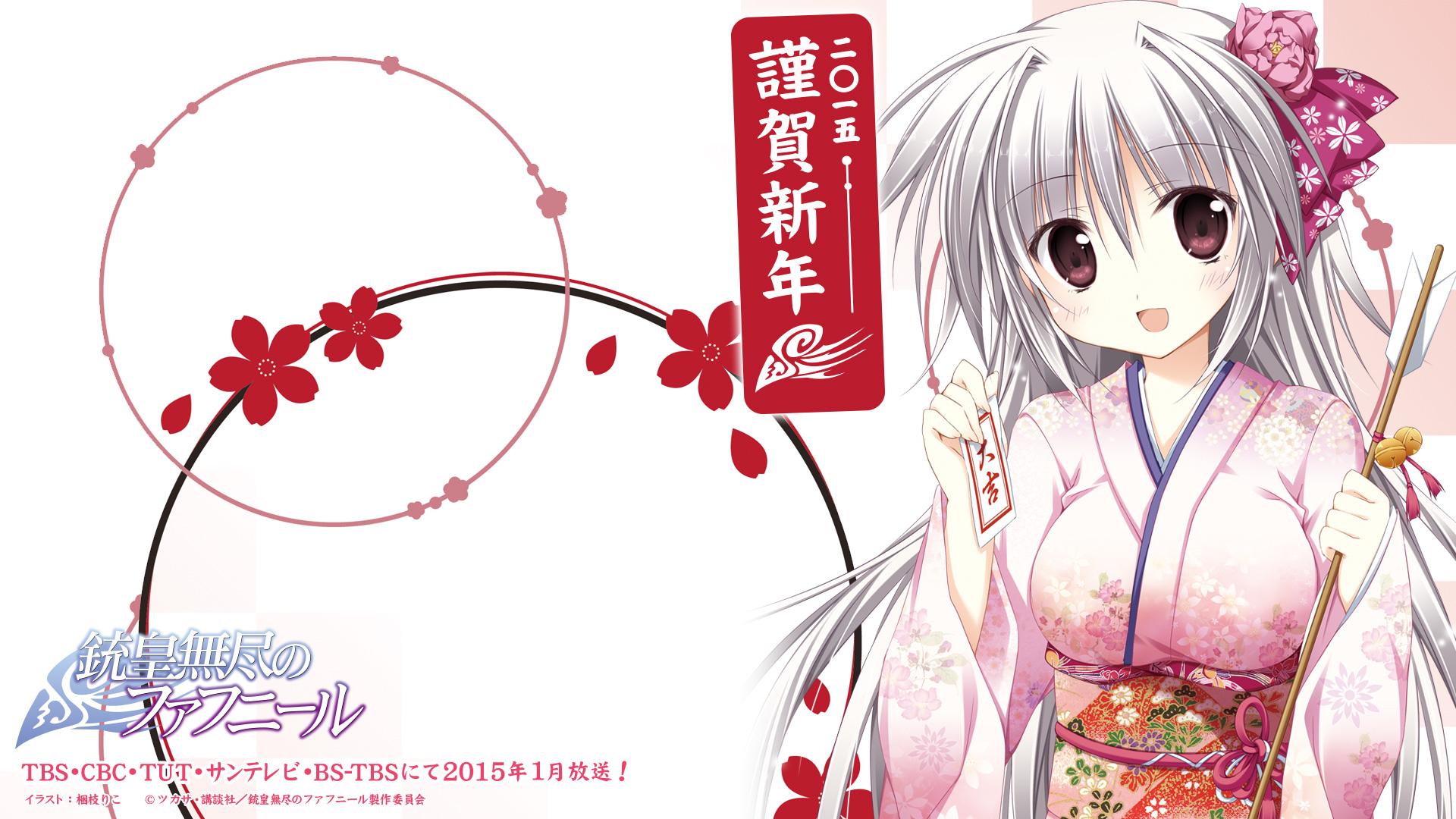 2015 New Year Greetings Anime Style haruhichan.com Juuou Mujin no Fafnir