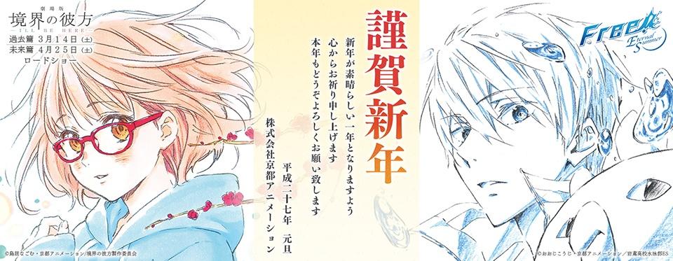 2015 New Year Greetings Anime Style haruhichan.com Kyoukai no Kanata and Free