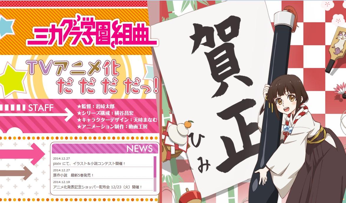 2015 New Year Greetings Anime Style haruhichan.com Mikagura Gakuen Kumikyoku
