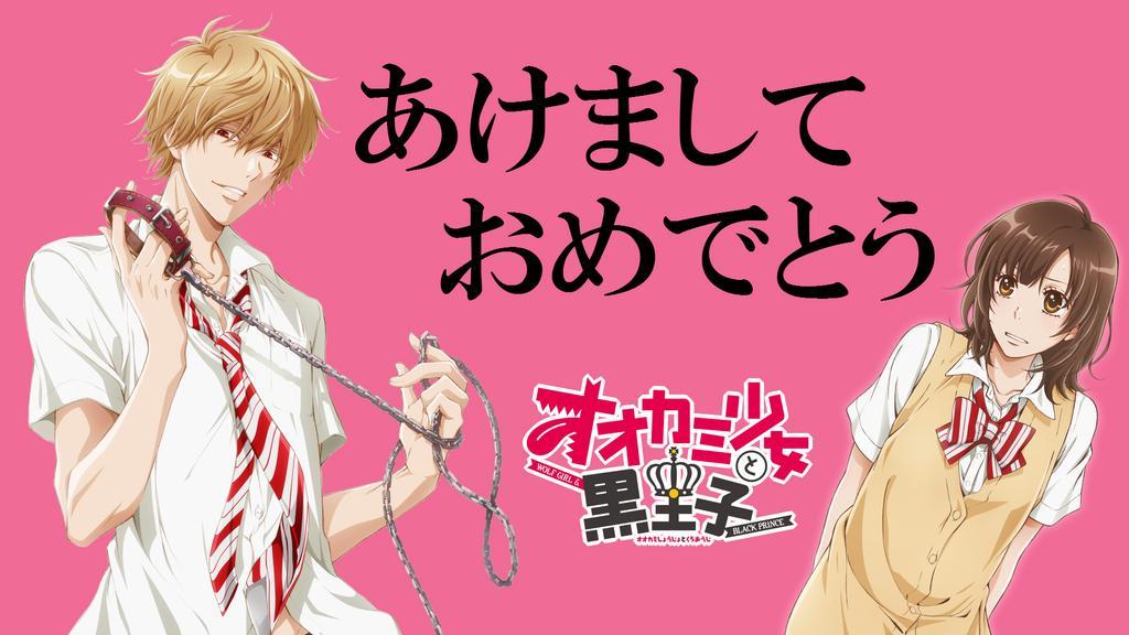 2015 New Year Greetings Anime Style haruhichan.com Ookami Shoujo to Kuro Ouji