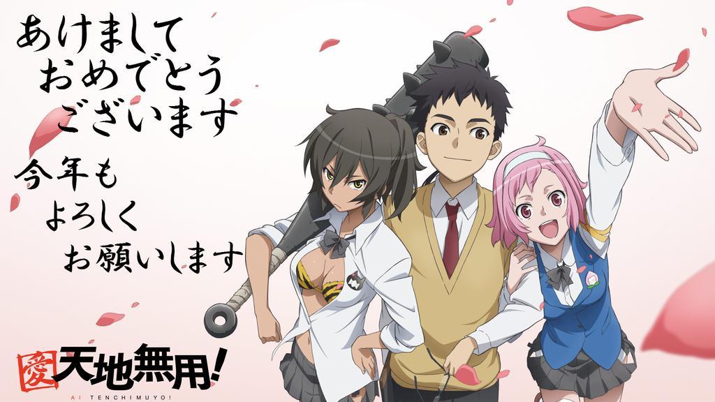 2015 New Year Greetings Anime Style haruhichan.com ai tenchi muyo