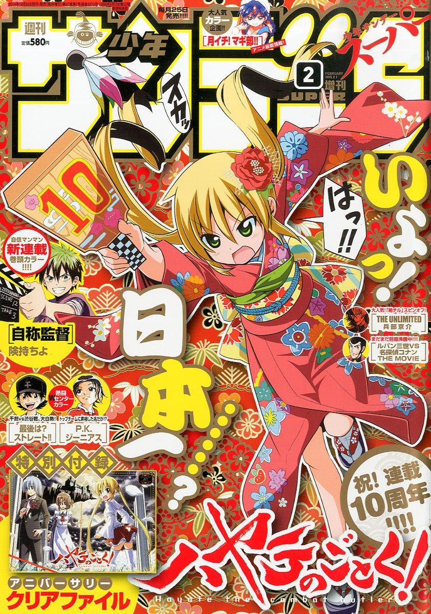 2015 New Year Greetings Anime Style haruhichan.com nagi
