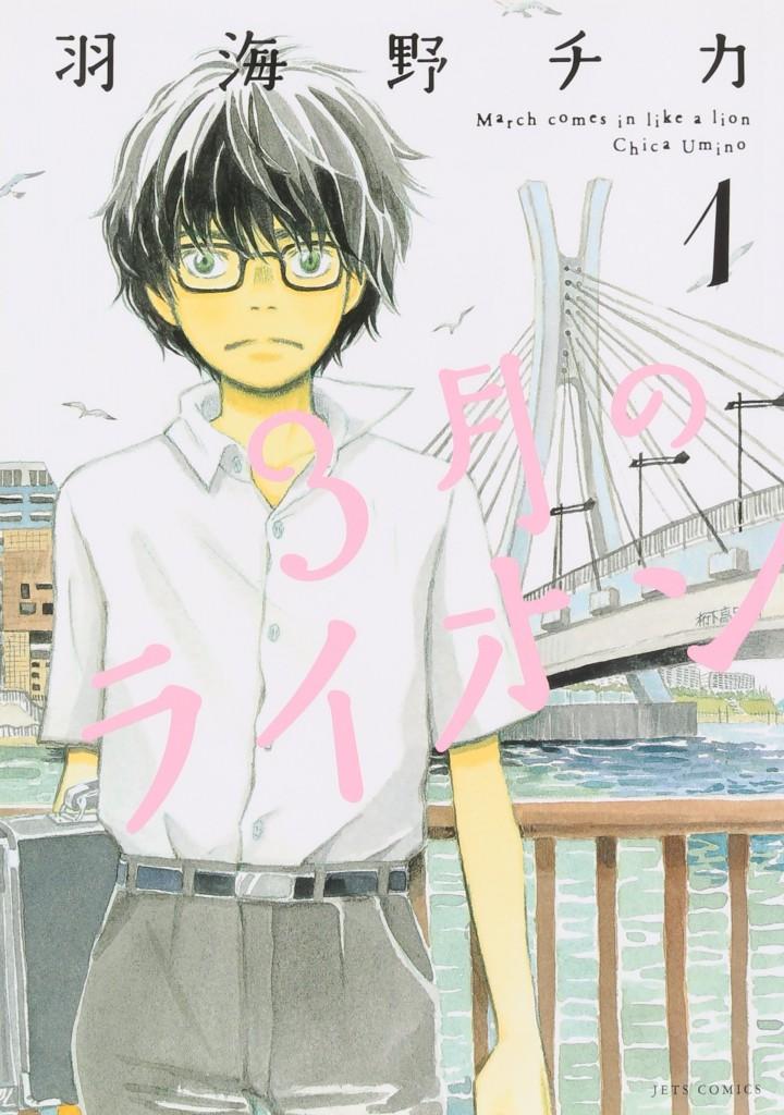 3-gatsu no Lion Manga Volume 1_Haruhichan.com_