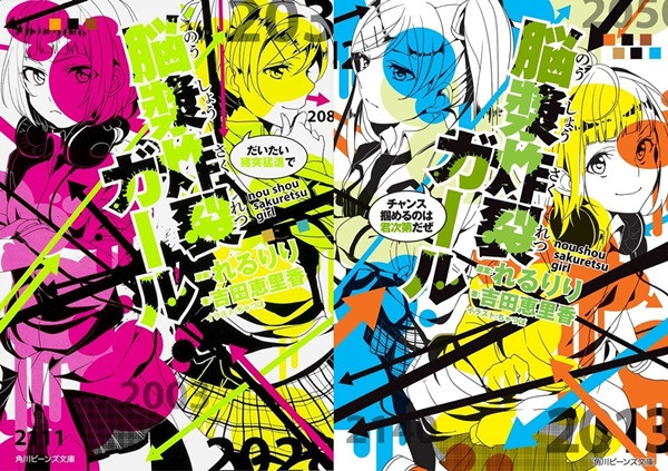 3rd-and-4th-volume-covers