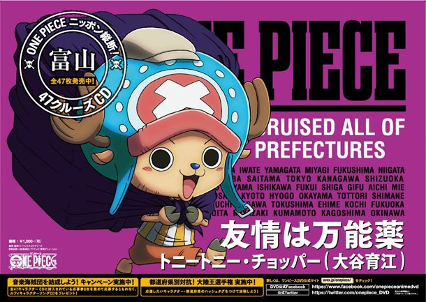47 One Piece Character Posters Scattered across All Prefectures of Japan haruhichan.com Tony Tony Chopper for Toyama