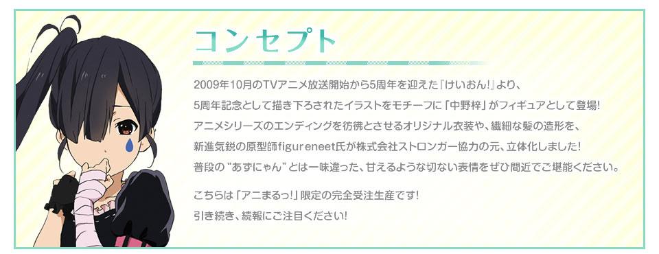 5th-Anniversary-Azusa-Nakano_Haruhichan.com-Figure-Bio