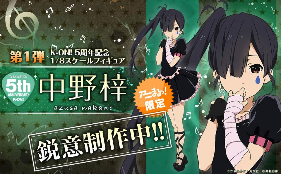 5th-Anniversary-Azusa-Nakano_Haruhichan.com-Figure-Visual