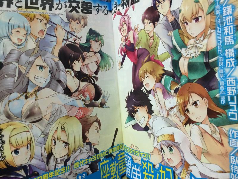 A First Look at Toaru Majutsu no Index's Creators Characters haruhichan.com Toaru Majutsu no Heavy na Zashiki Warashi ga Kantan na Satsujinki no Konkatsu Jijou manga 3