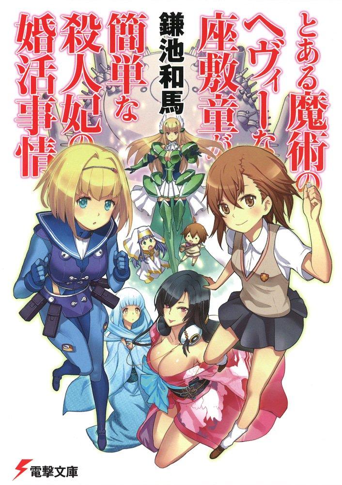 A First Look at Toaru Majutsu no Index's Creators Characters haruhichan.com Toaru Majutsu no Heavy na Zashiki Warashi ga Kantan na Satsujinki no Konkatsu Jijou novel cover