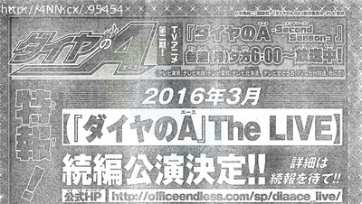 Ace of Diamond Gets Sequel Stage Play 2