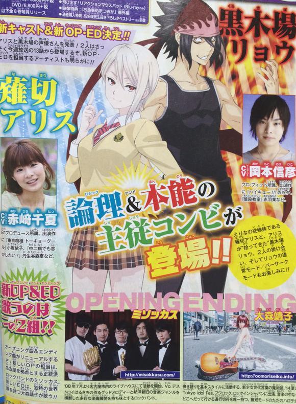 Additional Shokugeki no Souma Cast Revealed
