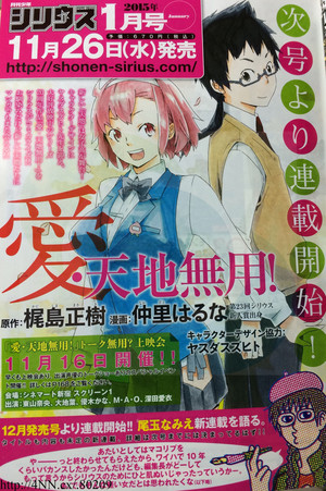 Ai Tenchi Muyo! Receives a Manga Adaptation_Haruhichan.com_