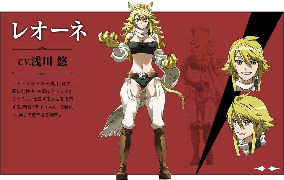 Akame-ga-KILL-Character-Designs-Leone