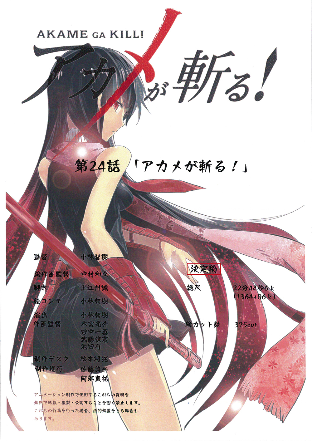 Akame ga Kill_Haruhichan.com Episode 24 Storyboard Leak 001