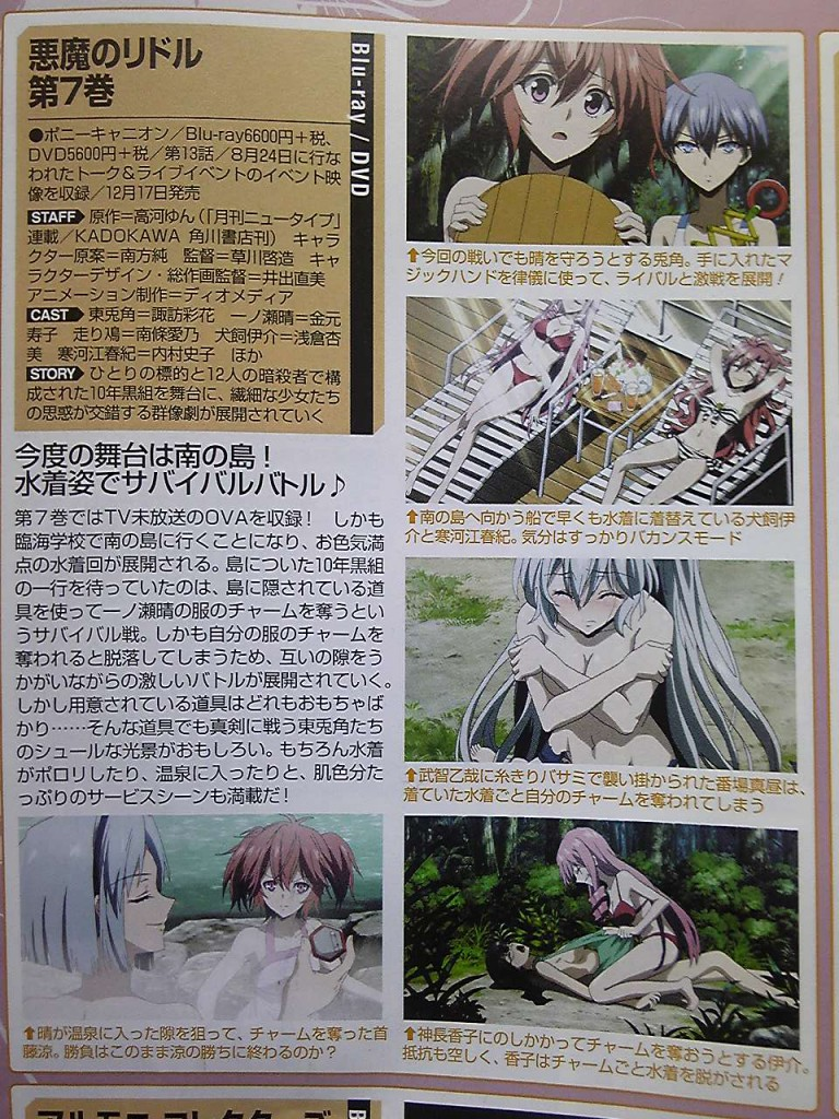 Akume no Riddle Episode 13 Preview Images haruhichan.com Akuma no Riddle Special