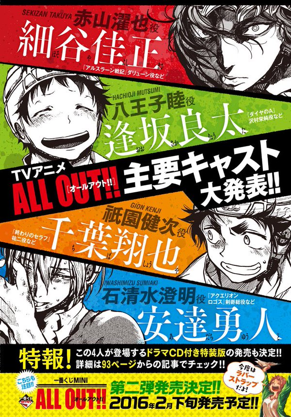 All Out!! TV Anime Cast Announced