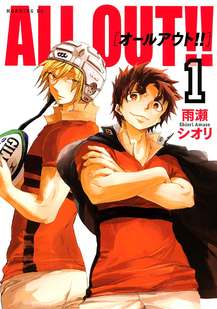 All Out!! manga volume 1 cover