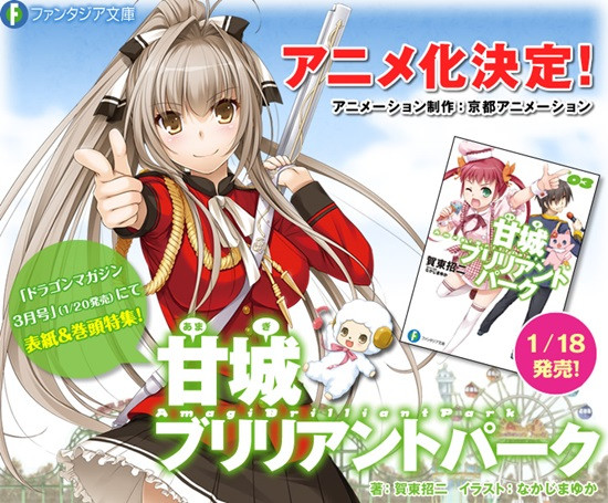 Amagi Brilliant Park Anime