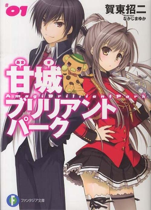 Amagi Brilliant Park Volume 1 cover