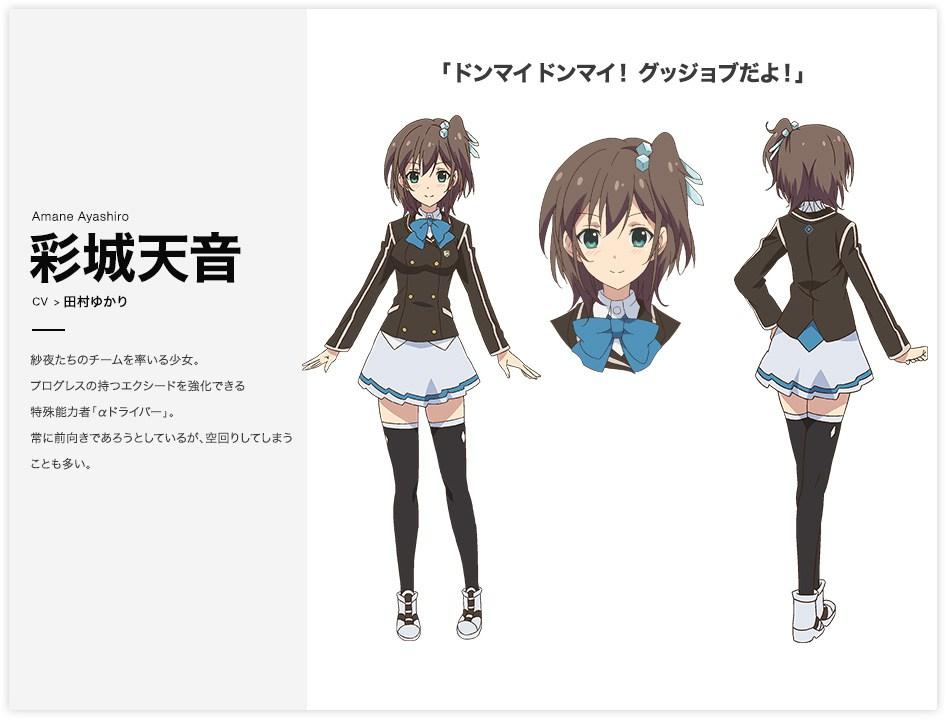 Ange-Vierge-Anime-Updated-Character-Designs-Amane-Ayashiro