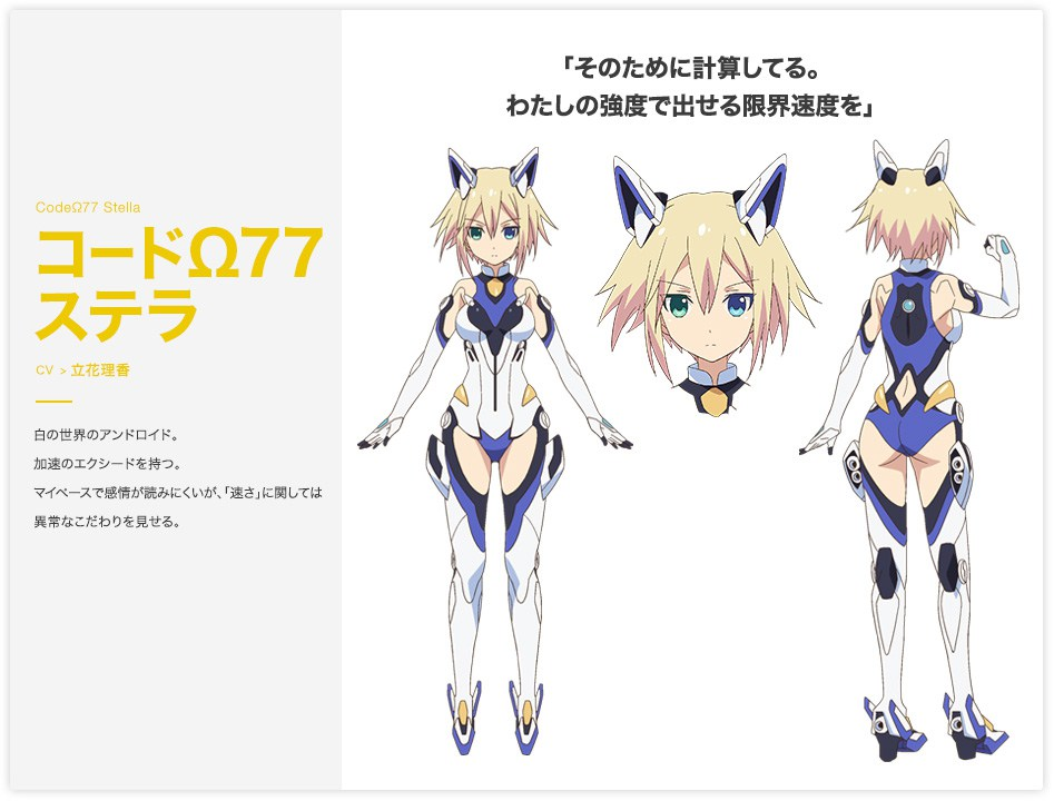 Ange-Vierge-Anime-Updated-Character-Designs-Code-Ω77-Stella