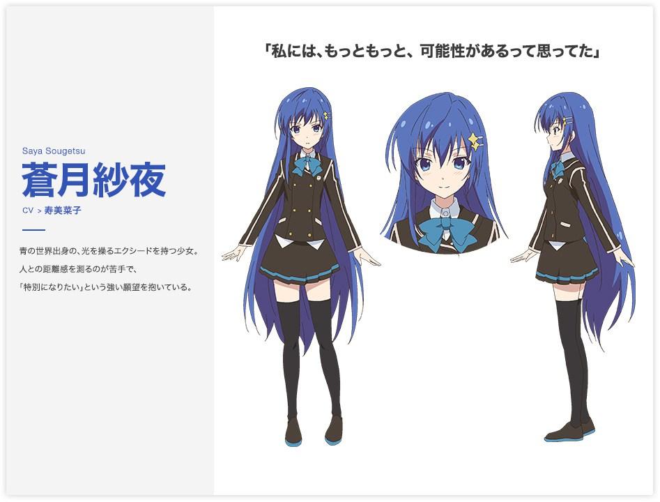 Ange-Vierge-Anime-Updated-Character-Designs-Saya-Sougetsu