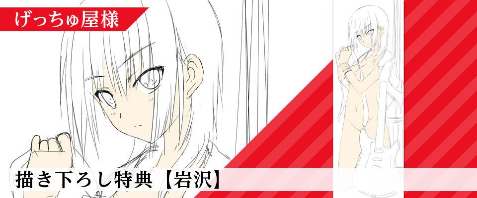 Angel Beats!-1st Beat- Pre-Order Bonuses Are Saucy haruhichan.com Angel Beats Visual Novel Pre-order bonus 6