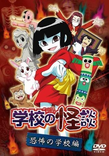 Anime Series You Should Check out during the Halloween Season haruhichan.com Gakkou no Kaidan Anime