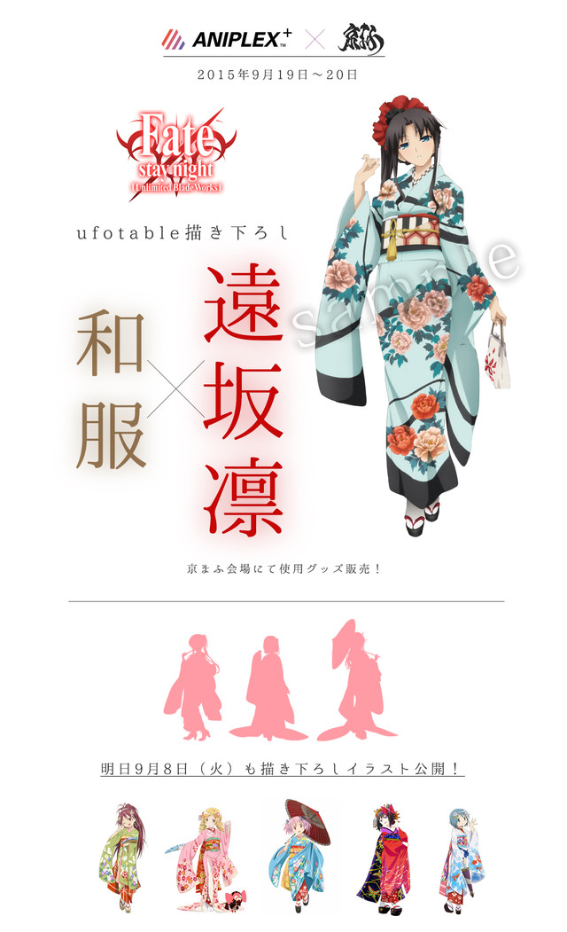 Aniplex Releases Official Art of Fate:Stay Night's Rin Tohsaka in Kimono 5