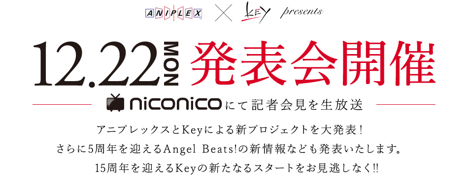 Aniplex-and-Key-Project-&-Angel-Beats!_Haruhichan.com-Project-Announcement-Image
