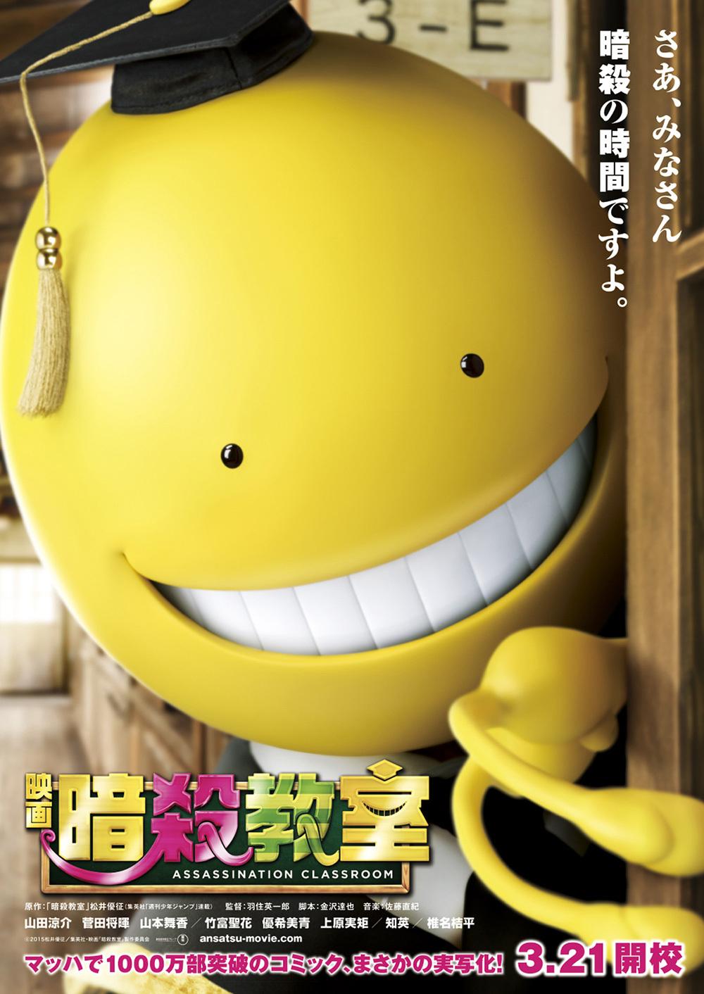 Ansatsu Kyoushitsu~Sotsugyou-hen~ (Assassination Classroom ~Graduation Edition~) live-action film visual