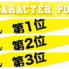 Ansatsu Kyoushitsu's Character Popularity Poll Has Been Revealed